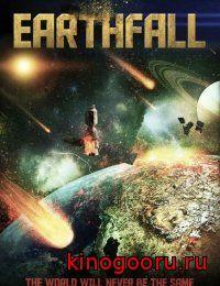 Орбита Апокалипсиса (2015)